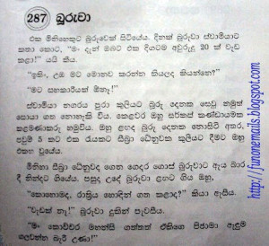 Sinhala Funny Stories