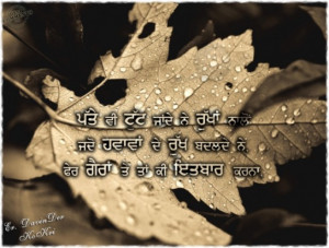 Punjabi Sad Shayari New punjabi sad shayri and sad