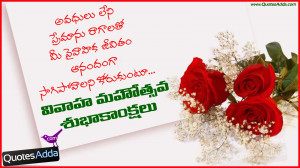 ... Quotes in Telugu, Telugu Marriage day Greetings, Best Telugu Marriage
