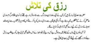 Quotes about Rizq -Sheikh Saadi about search of Rizq – Importance of ...