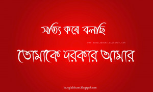 Top 10 Bangla Love Quote Photos in Bangla