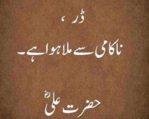 Sayings of Hazrat Ali in Urdu Screenshot 1