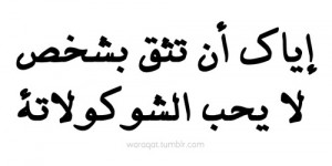 on pinterest 43 pins arabic quotes about love tumblr arabic