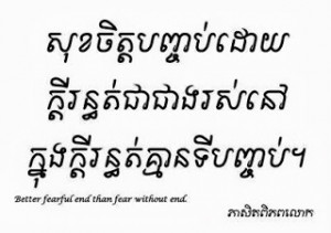 Khmer quote about fear