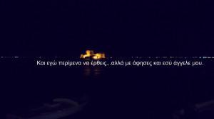 greek, αγαπη, greek quotes, ελληνικα στιχακια ...