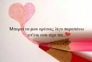 greek, greek quotes, i like you, love, mine, quotes, text, greek texts
