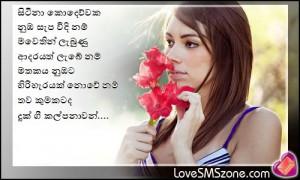 sinhala love nisadas sinhala nisadas poems creations sinhala love sms ...