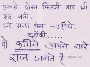 Funny Friendship Quotes In Hindi