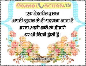 442751918behavior-quotes-and-sayings-in-hindi.jpg
