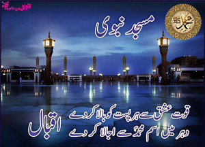 Allama Iqbal Motivational Poetry Pictures in Urdu on Life