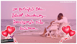 Telugu Love Images, Telugu Love Wallpapers, Best Telugu Awesome Quotes ...