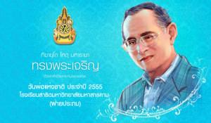 The King Bhumibol Adulyadej