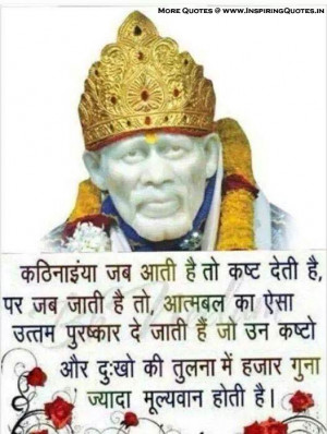 Shirdi Baba Quotes For The Day. QuotesGram