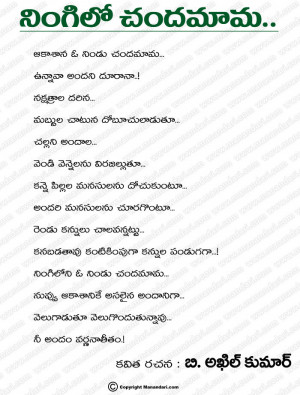 Ningilo Chandamama.. - Telugu Kavitha | TeluguPoetry | @Manandhari.com ...