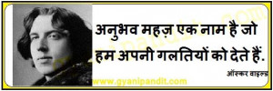 Top 10 Quotes By Oscar Wilde In Hindi