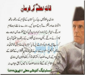 Famous Quotes & Sayings by Quaid-e-Azam Mohammad Ali Jinnah [Urdu]