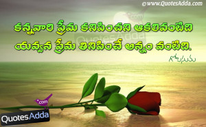 Quotes, Telugu Parents Quotes, Telugu New Awesome Quotes, Beautiful ...