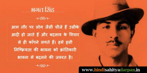 bhagat singh quotes in hindi;independence day quotes