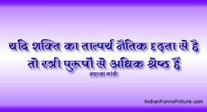 Hindi Suvichar Quotes on Success, Life, Motivational, Inspirational