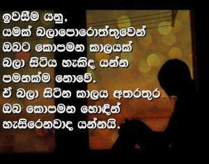 Sinhala Nisadas for Friends