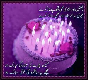 Salgira Mubarak Urdu Poetry Pictures