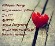 Inspirational quotes in tamil-tamil-quotes-images-free-download ...