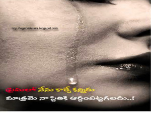 sad love poetry in telugu with images || Hd wallpapers || Telugu Wap