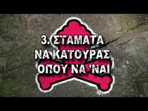 funny-greek-quotes-greek-text-quotes-Favim.com-815490.jpg