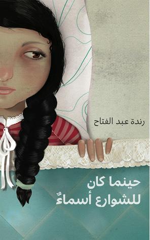 حينما كان للشوارع أسماء by Randa Abdel-Fattah