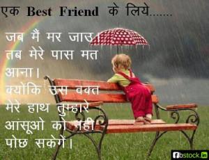 Images jab mein mar jau354 in Raining quotes in hindi
