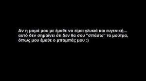 greek, greek quotes