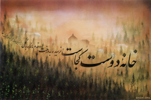 Calligraphy and painting by Seddigh (1995) – (خط و نقاشي ...