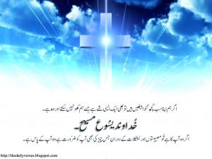Ager Hum Apna Sab Kuch Ganwa Bethay Hain Toh Bhi Ek Aissi Shay Hai ...