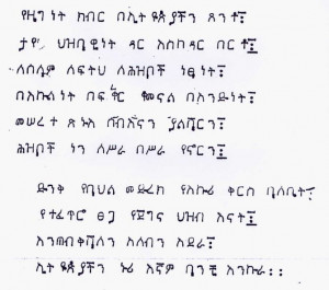GEEZ AMHARIC DICTIONARY PDF DOWNLOAD
