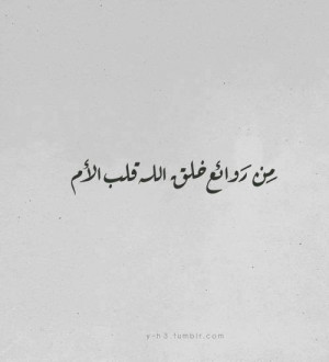 life, mother, arabic quote