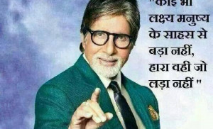 Hindi-Quote-by-Amitabh-Bachchan-on-Lakshaya-or-Aim-543x330.jpg