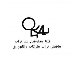 Arabic quotes | via Facebook