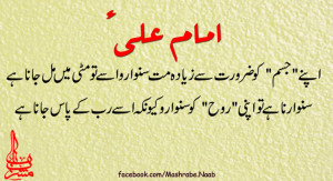 Hazrat ali wallpaper