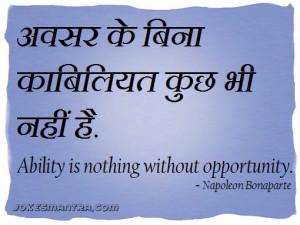 Hindi Quotes - Part 6