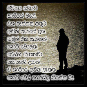 Sinhala great sayings nisadas - nisadas sinhala - sinhala inspirations