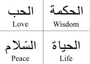 arabic-to-english-wisdom-love-life-peace