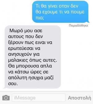 greek quotes, love, message, quotes