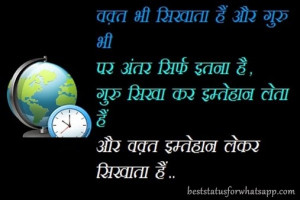Happy Teachers Day 2014 Status Wishes Sms Msg in Hindi for Whatsapp