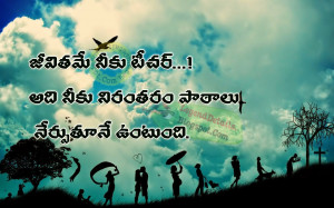 Powerful Inspirational Life Quotes In Telugu