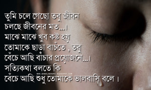 ... bangla love enjoy stylish new bangla i miss you sad photos bangla love