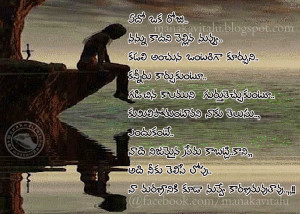 Pagadapu Deevi....!(a love failure Telugu kavitha)