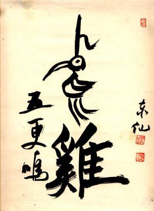 The bird Master Taisen Deshimaru 39 s calligraphy