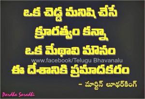 ... Wall Photos , Quotes , Telugu Facebook Wall Photos , Telugu Quotes 05