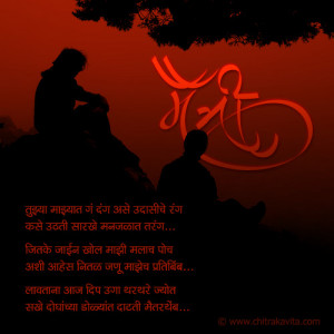Marathi Greetings > Marathi Friendship Greetings ...
