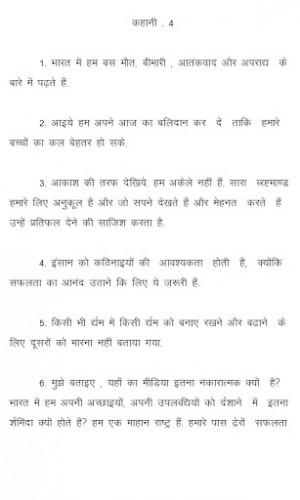 Agrandir vue - The Great Indian Quotes Hindi pour capture d'écran ...